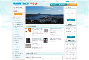 マルタク(株)マーケットサイト