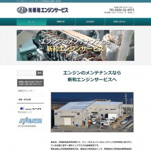 株式会社新和エンジンサービス