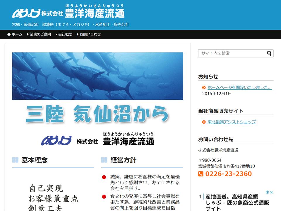 株式会社豊洋海産流通