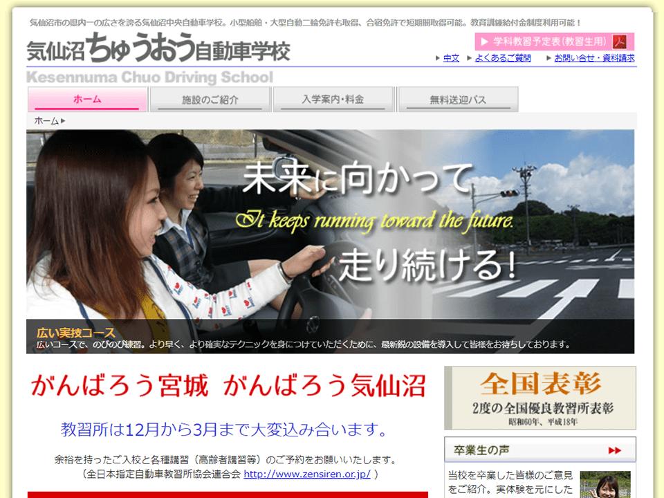 気仙沼中央自動車学校