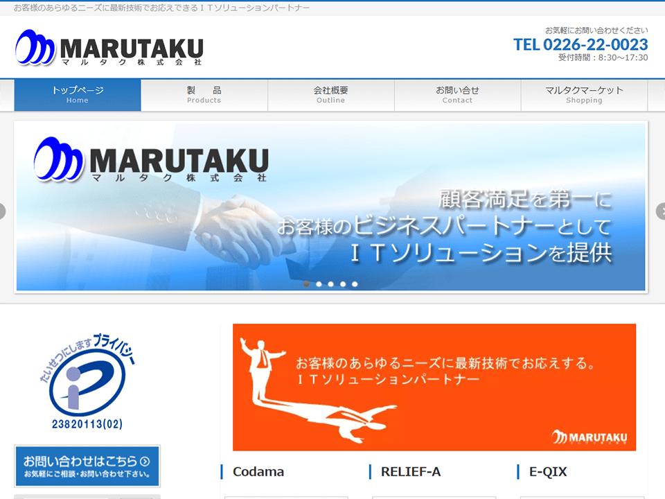 マルタク株式会社