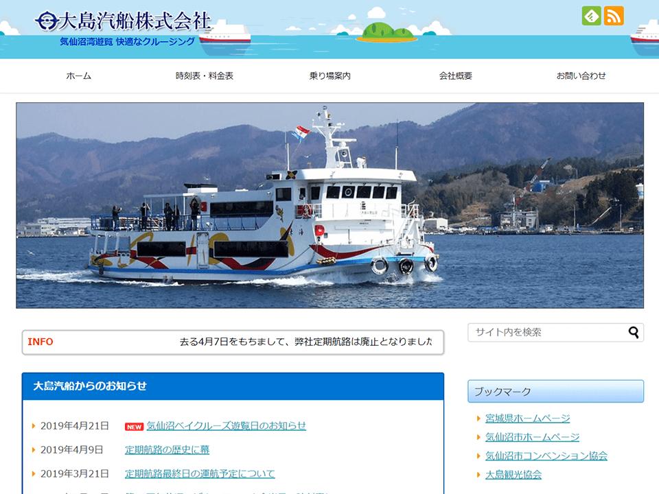 株式会社大島汽船