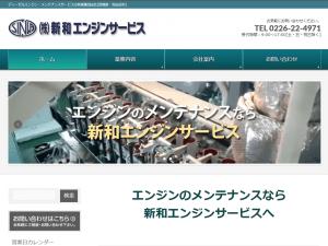 株式会社 新和エンジンサービス
