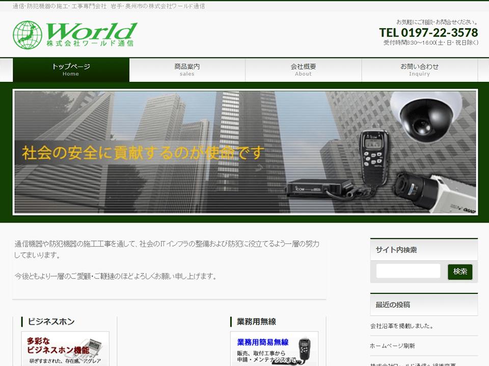 株式会社ワールド通信