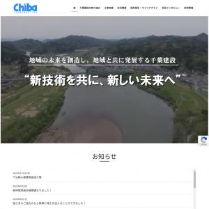 株式会社千葉建設様ホームページ